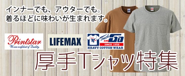 515f2d853a7 無地Tシャツ激安通販 | 無地Tシャツの問屋街