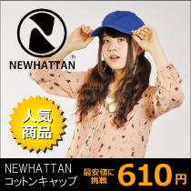 newhattan-h1400