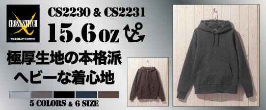 cs2230-cs2231_top