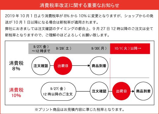 消費税お知らせ